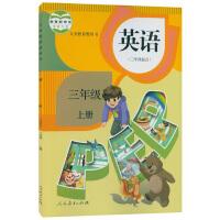 人教版pep小学英语三年级上册英语书 人民教育出版社 义务教育教科书教材课 小学英语PEP3上