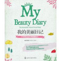 我的美丽日记--不可思议的天然面膜秘方