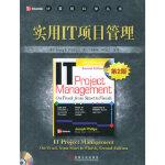 实用IT项目管理:第2版(附CD―ROM光盘1张)