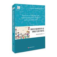 高校学前教育专业课程与教学研究