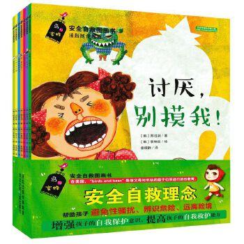 安全自救图画书系列(套装共7册)帮助孩子避免性骚扰、辨识危险、远离险境.增强孩子的自我保护意识,提高孩子的自我救护能力.