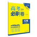 理想树67高考 2018新版 高考必刷卷 42套 生物 新高考模拟卷汇编