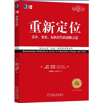 重新定位(pdf+txt+epub+azw3+mobi电子书在线阅读下载)