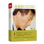 真原医:21世纪完整的预防医学 杨定一 简体中文版图书