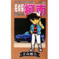 名侦探柯南(第7辑63)