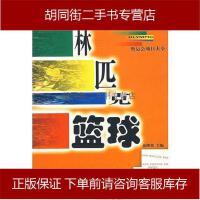 【二手旧书8成新】奥林匹克篮球 俞继英 编 人民体育出版社 9787500920533