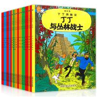 学校推荐 丁丁历险记全套22册漫画书6-12周岁小学生课外阅读书籍一二三年级非大开非注音版 小人书连