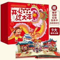 开心过大年春节大礼盒(中国传统节日3D立体书,鼠年新版儿童翻翻玩具书)