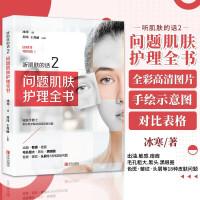 听肌肤的话2 皮肤问题肌肤护理全书 护肤全书 美容书 冰寒 皮肤管理书籍专业知识美容皮肤管理书籍素颜