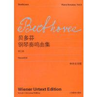 贝多芬钢琴奏鸣曲集(第三卷)(中外文对照)
