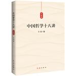 中��哲�W十八�v(先秦卷)