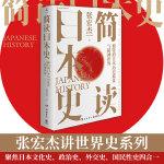 简读日本史(当当专享签名版+番外小册子,历史学者张宏杰继《简读中国史》后,2021新作重磅上市)