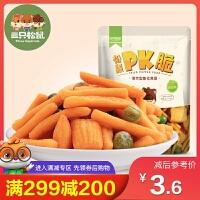 【三只松鼠_松鼠PK脆105gx3袋】膨化休闲食品什锦童年