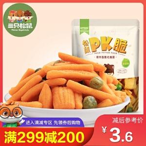 【11.15超级品牌日】【三只松鼠_松鼠PK脆105gx3袋_膨化小食】膨化休闲食品什锦童年