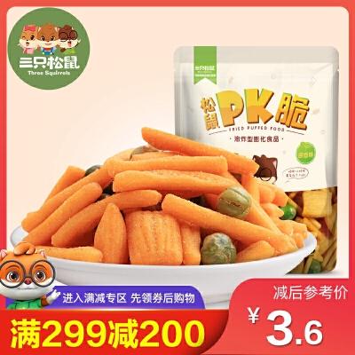 新品【三只松鼠_松鼠PK脆105gx3袋】零食膨化休闲食品什锦童年小吃春上新大促,美味零食低至8.9元起