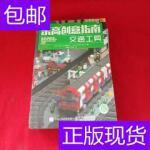 [二手旧书9成新]乐高创意指南交通工具,城市建筑,电影世界,世?
