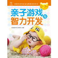 0~3岁亲子游戏与智力开发(仅适用PC阅读)