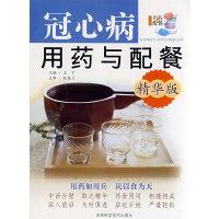 精华版――冠心病用药与配餐