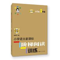 俞老师教阅读//小学语文阶梯阅读训练:三年级第5版