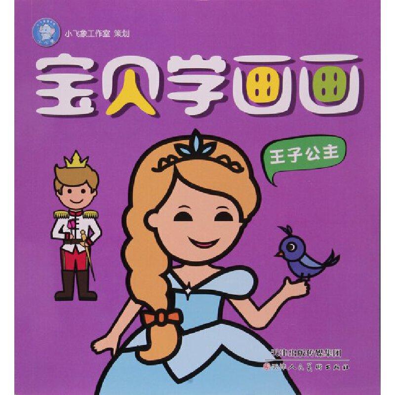 宝贝学画画(王子公主) 小飞象工作室 策划作 9787530571514 天津人民