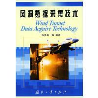 风洞数据采集技术 施洪昌 国防工业出版社 9787118031676