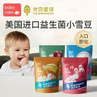 babycare新西兰辅食品牌光合星球酸奶溶豆无添加婴儿零食宝宝辅食20g/袋