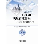 2015版ISO9001质量管理体系内审员培训教程