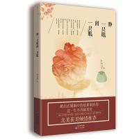 睁一只眼闭一只眼:华人女作家卜兰子极具争议和影响力的婚恋情感小说,连载于海外文学城并获得超高点击率。献给在婚姻中伤痕累