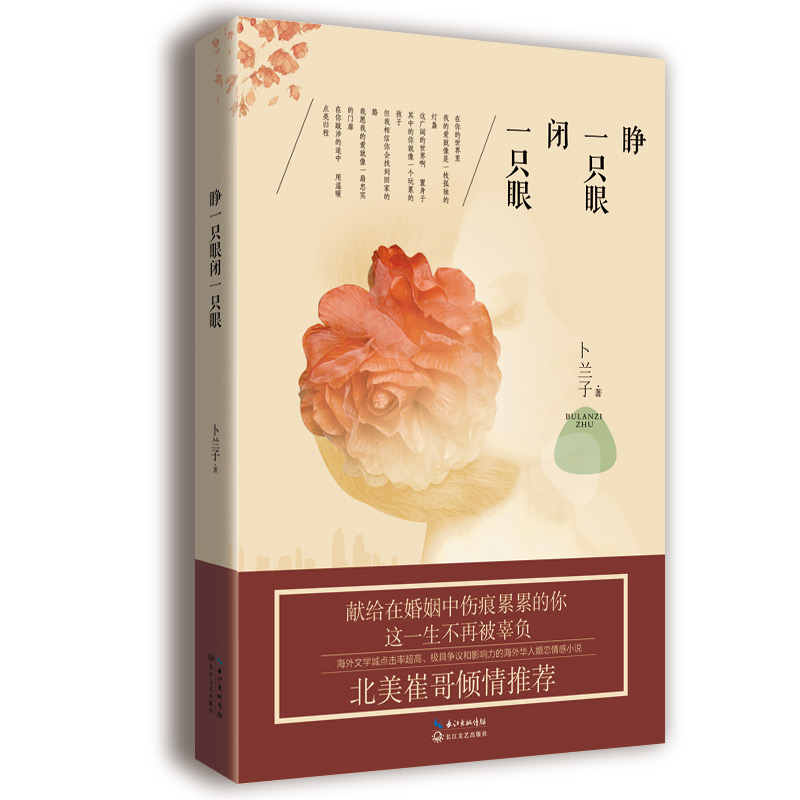 睁一只眼闭一只眼:华人女作家卜兰子极具争议和影响力的婚恋情感小说,连载于海外文学城并获得超高点击率。献给在婚姻中伤痕累累的你,这一生不再被辜负,一部关于爱与救赎的虐心之作。华人女作家卜兰子极具争议和影响力的婚恋情感小说,连载于海外文学城并获得超高点击率。献给在婚姻中伤痕累累的你,这一生不再被辜负,一部关于爱与救赎的虐心之作。