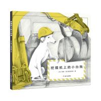 漂流瓶绘本馆-挖掘机上的小白狗