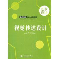 【二手旧书8成新】 视觉传达设计 (数字艺术设计) 单莹(王莹) 水利水电出版社 9787508481142