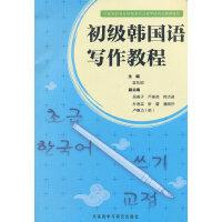 初级韩国语写作教程