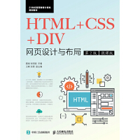 HTML+CSS+DIV网页设计与布局(第2版)(微课版)
