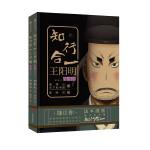 知行合一王�明(漫��版)