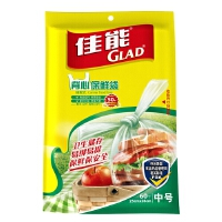 Glad/佳能背心式保鲜袋抽取式袋装25cm*28cm中号保鲜袋60个塑料食品袋 (BCB25)
