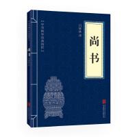 尚书(中华国学经典精粹・历史地理必读本)