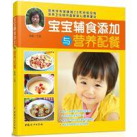 《宝宝辅食添加与营养配餐》
