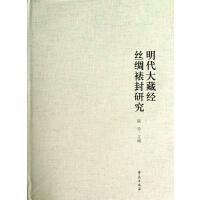 明代大藏经丝绸裱封研究(精)