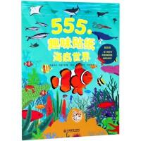 海底世界/555个趣味贴纸