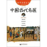 中国古代名医(经典珍藏版)/幼学启蒙丛书 赵镇琬