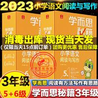 黄冈小状元满分冲刺微测验三年级下册数学语文2本人教版2020春