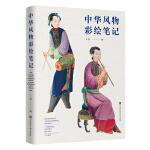 中华风物彩绘笔记