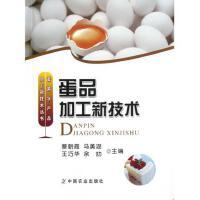 蛋品加工新技术/畜禽水产品加工新技术丛书