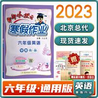 2020黄冈小状元寒假作业六年级 英语 通用版 小学6年级假期作业 可搭配黄冈作业本