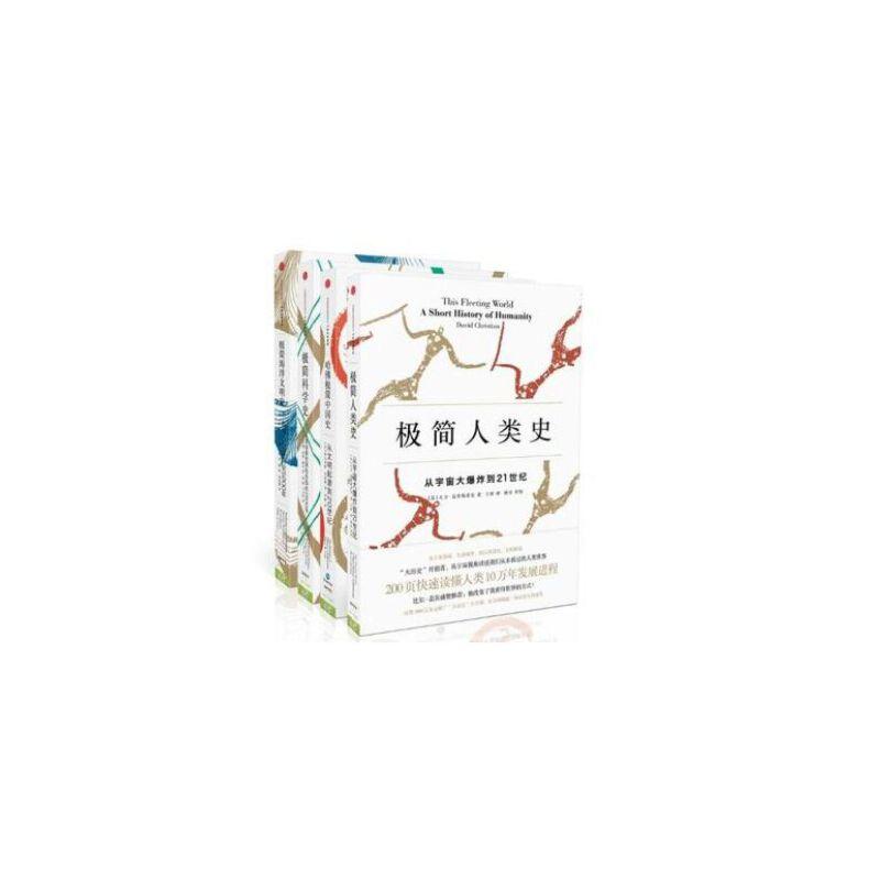 极简人类史+哈佛极简中国史+极简科学史+极简海洋文明史(共4册) 现货