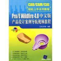 【旧书二手书九成新】Pro/E Wildfire 4中文版产品设计案例导航视频教程(配光盘)(CAD/CAM/CAE轻