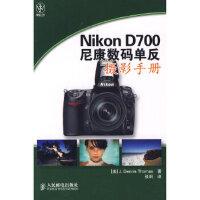 Nikon D700 尼康数码单反摄影手册