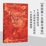 汗青堂丛书024・棉花帝国:一部资本主义全球史