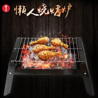 懒人烧烤炉户外迷你便携烧烤架可折叠烤肉架快捷家用野营