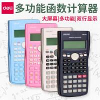 得力科学多功能计算器学生用函数计算机大学会计金融工程考试专用